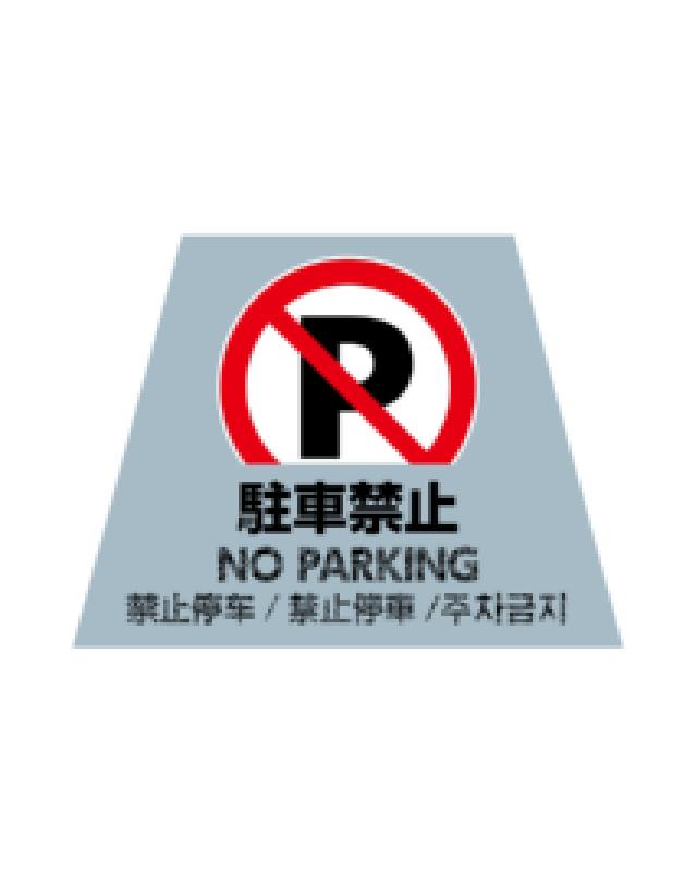 バタフライ 駐車禁止 グレー 言語あり
