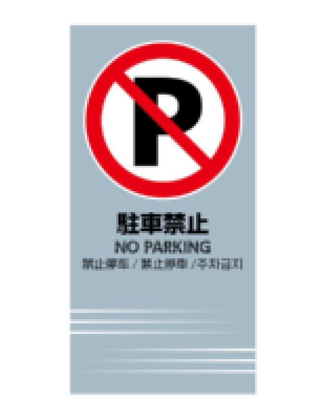マルチポップ 駐車禁止 グレー 言語あり