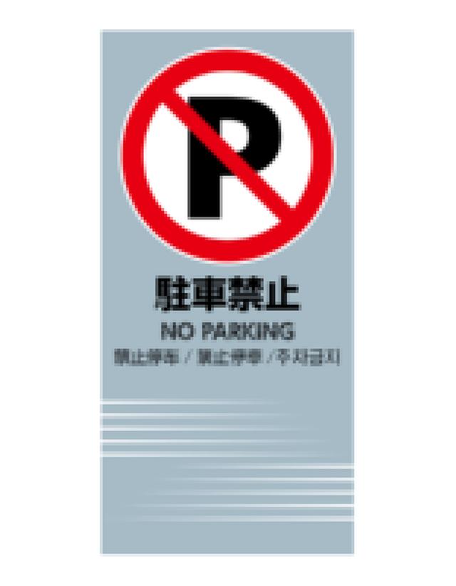 UNI01 駐車禁止 グレー 言語あり