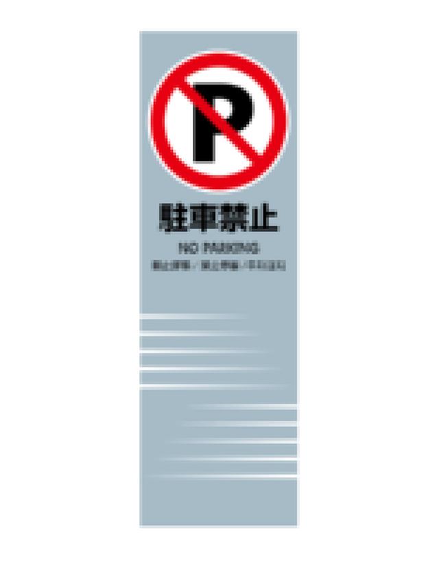 UNI02 駐車禁止 グレー 言語あり
