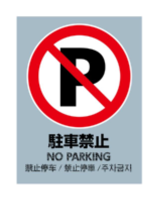 UNI03 駐車禁止 グレー 言語あり
