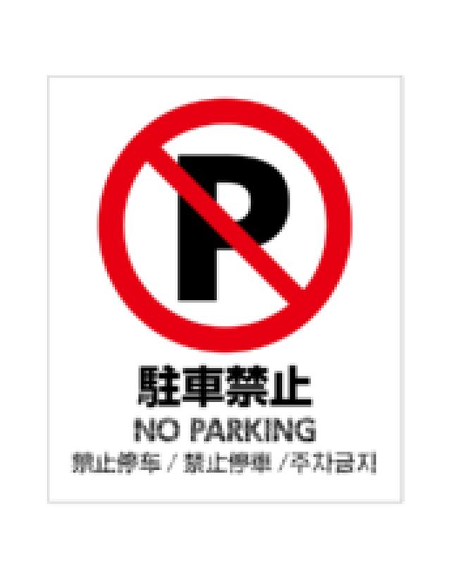 バリアポップ 駐車禁止 白 言語あり