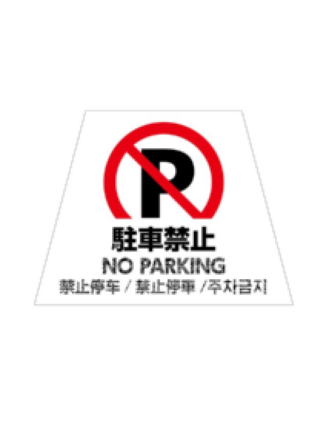 バタフライ 駐車禁止 白 言語あり