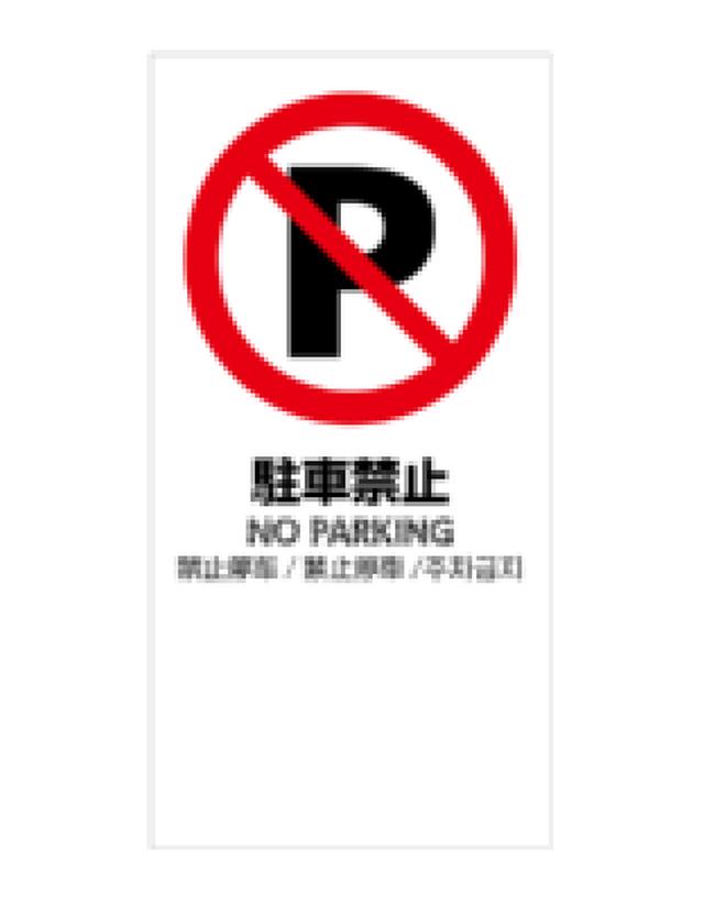 マルチポップ 駐車禁止 白 言語あり
