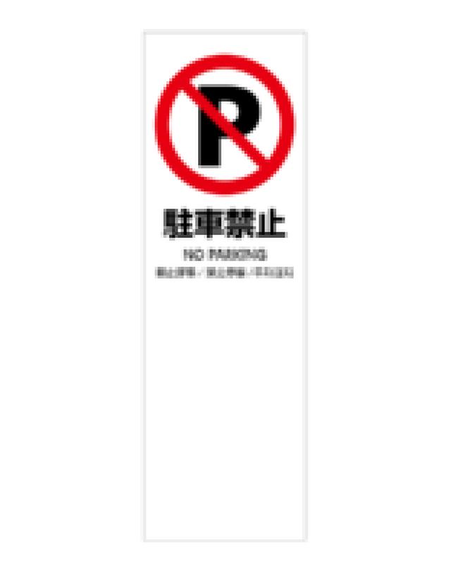 UNI02 駐車禁止 白 言語あり