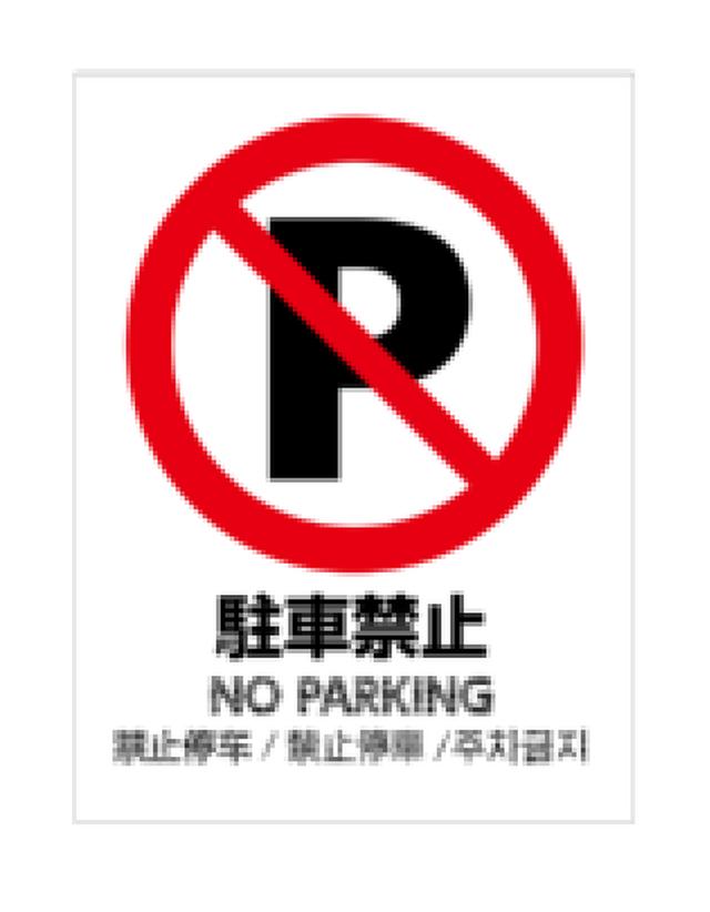 UNI03 駐車禁止 白 言語あり
