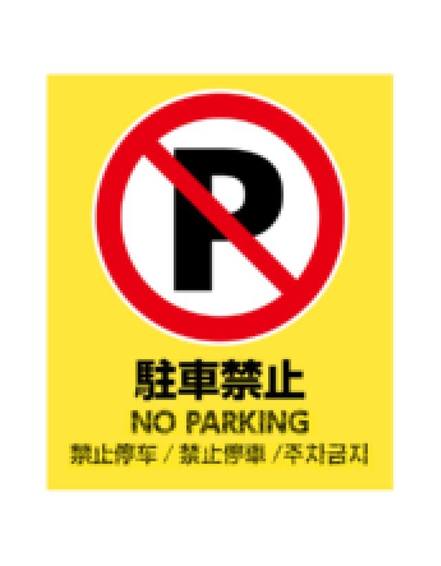 バリアポップ 駐車禁止 黄 言語あり