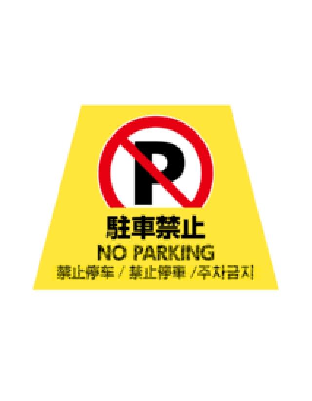 バタフライ 駐車禁止 黄 言語あり