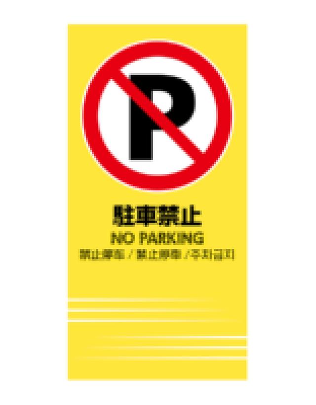 マルチポップ 駐車禁止 黄 言語あり