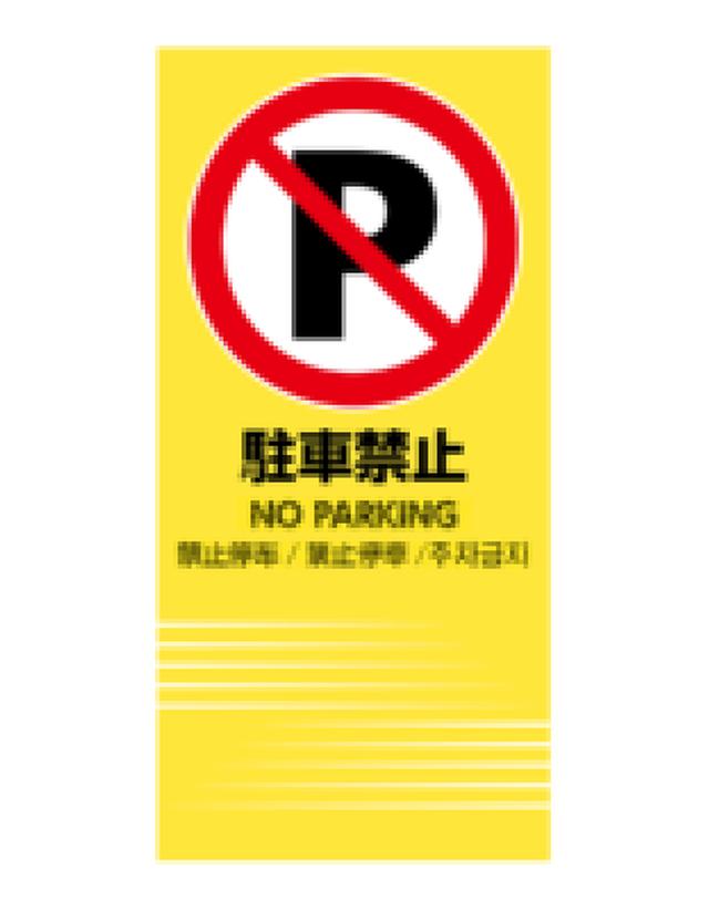 UNI01 駐車禁止 黄 言語あり
