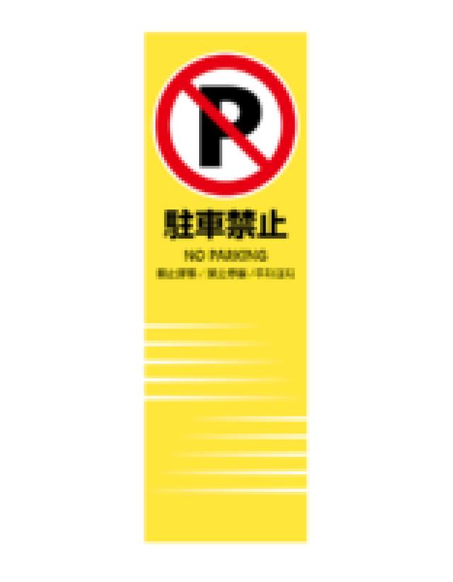 UNI02 駐車禁止 黄 言語あり
