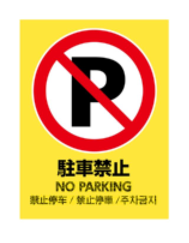 UNI03 駐車禁止 黄 言語あり