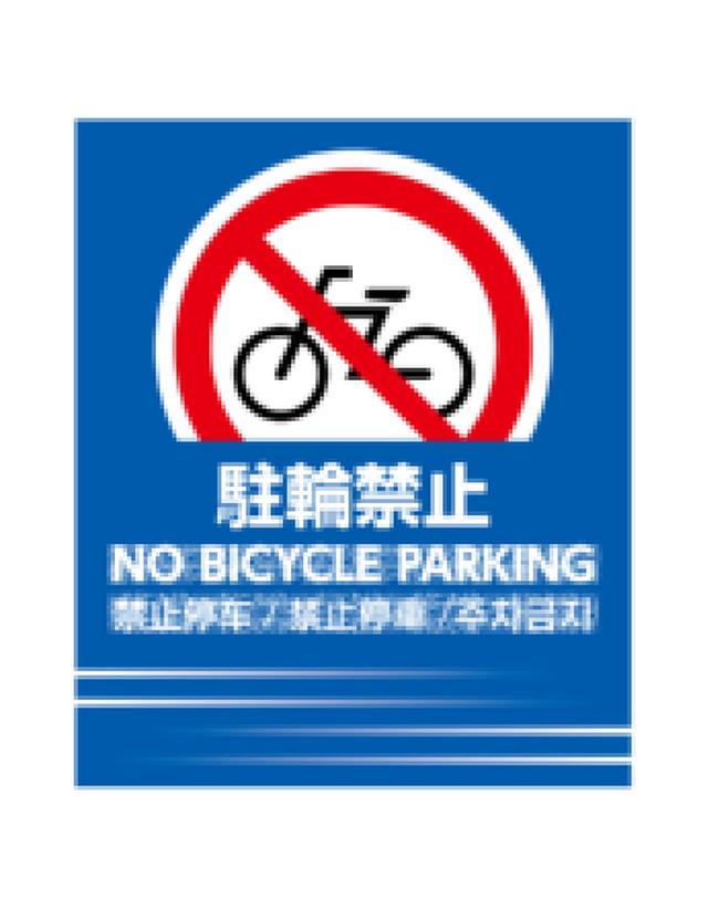バリアポップ 駐輪禁止 青 言語あり