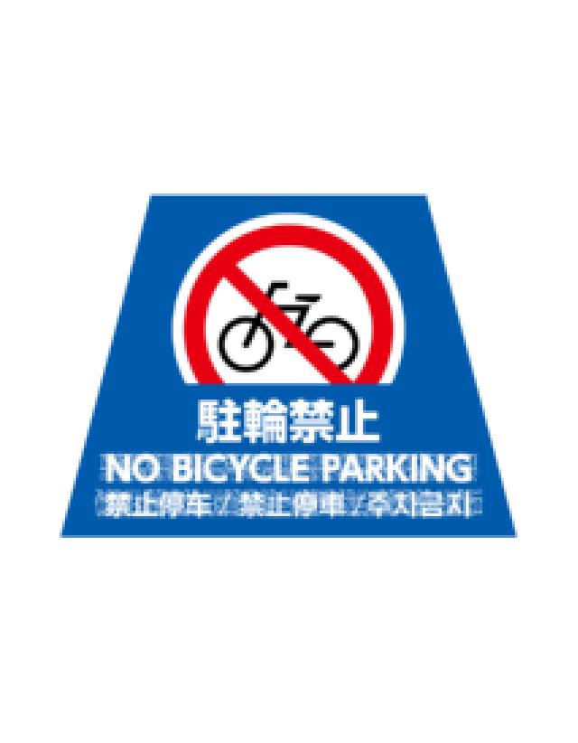 バタフライ 駐輪禁止 青 言語あり