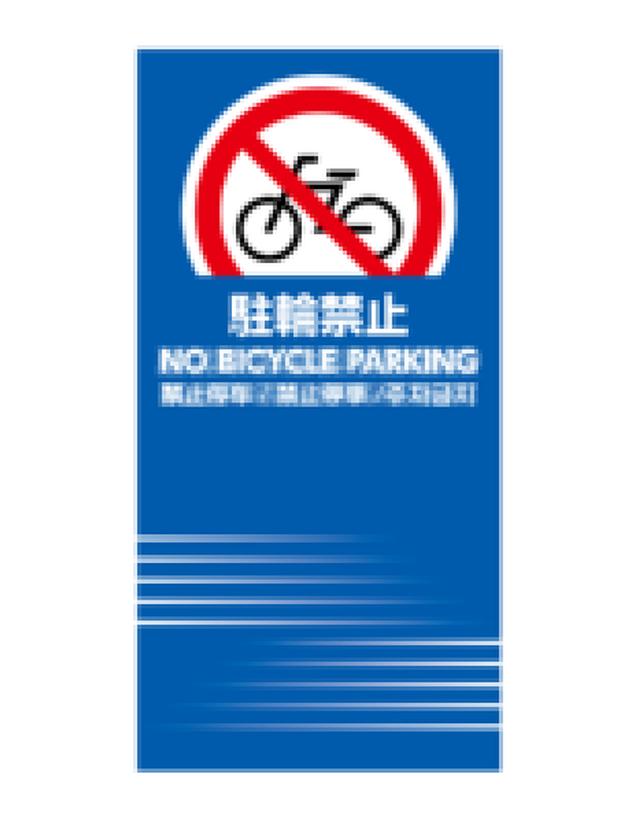 マルチポップ 駐輪禁止 青 言語あり