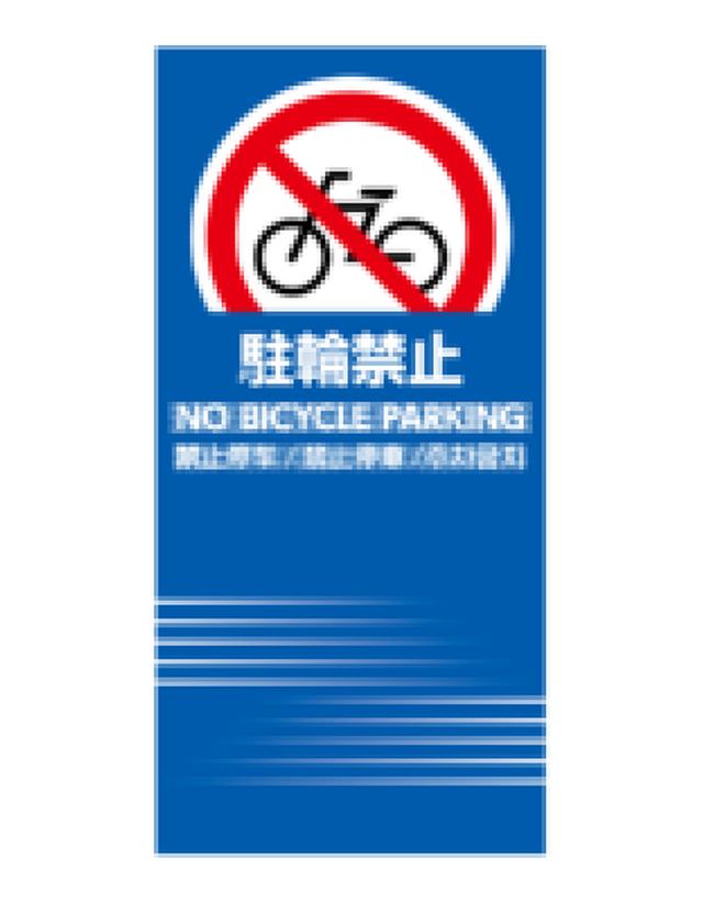 UNI01 駐輪禁止 青 言語あり