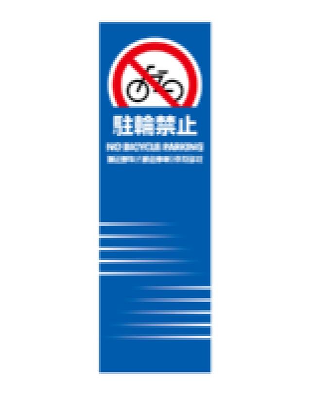 UNI02 駐輪禁止 青 言語あり