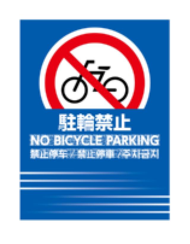 UNI03 駐輪禁止 青 言語あり