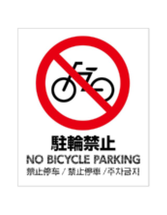 バリアポップ 駐輪禁止 白 言語あり