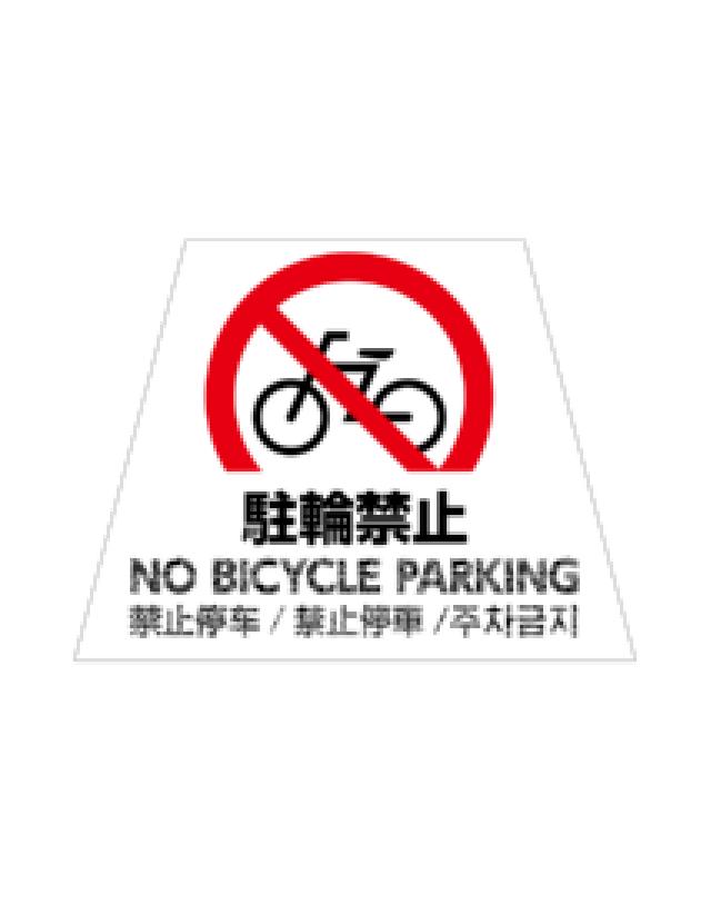 バタフライ 駐輪禁止 白 言語あり