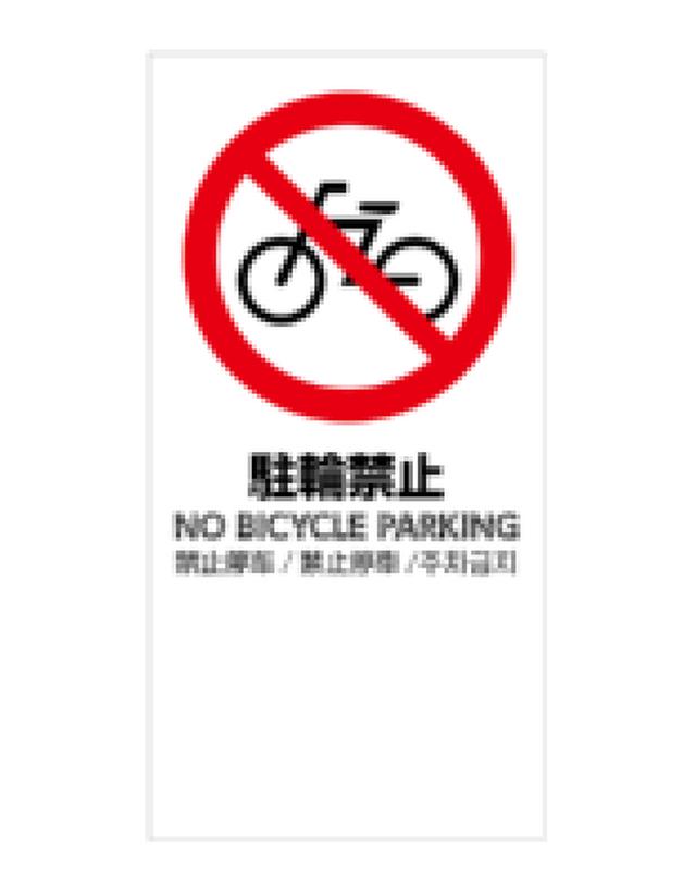 マルチポップ 駐輪禁止 白 言語あり