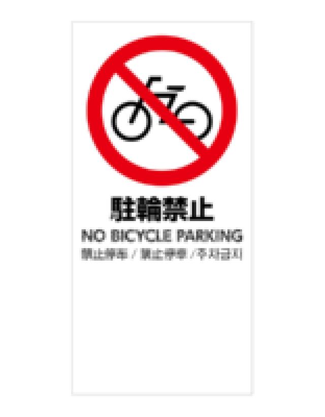UNI01 駐輪禁止 白 言語あり