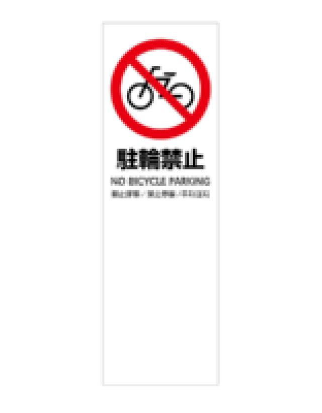 UNI02 駐輪禁止 白 言語あり