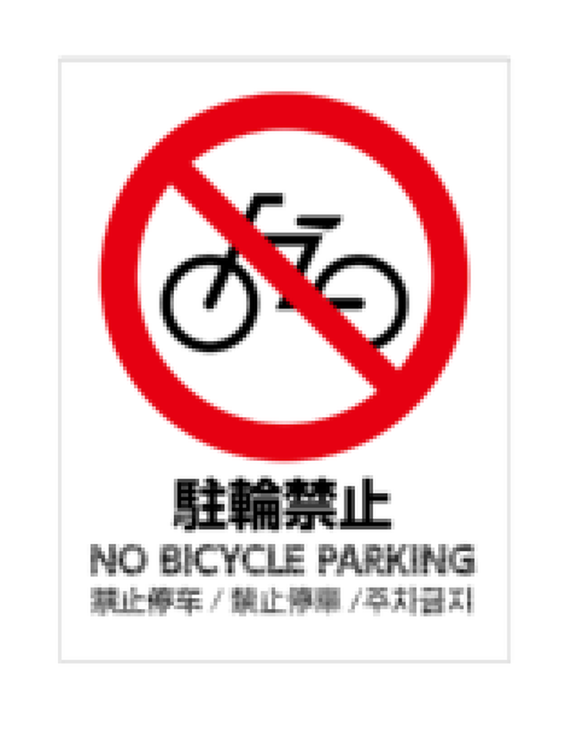 UNI03 駐輪禁止 白 言語あり