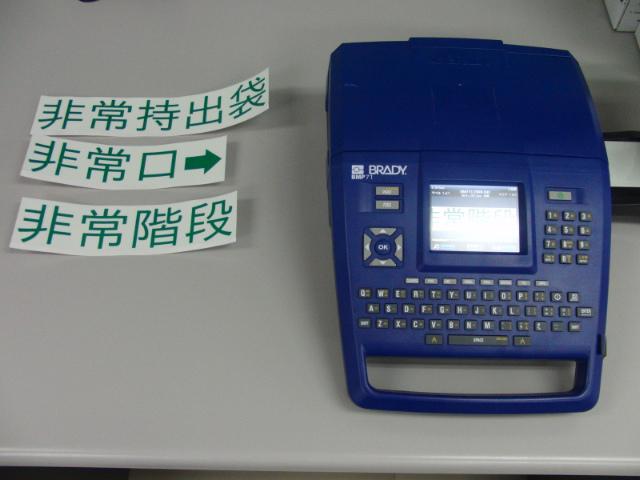BMP71 多言語PRINTER 蓄光ラベル作製セット