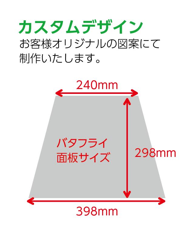 バタフライ カスタムデザイン