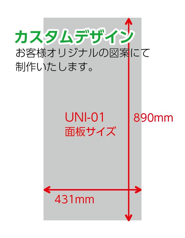 UNI01 カスタムデザイン