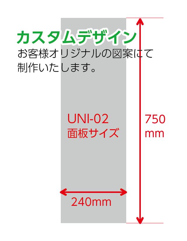 UNI02 カスタムデザイン