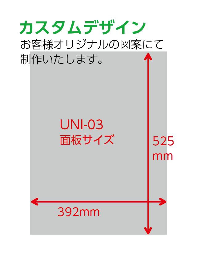UNI03 カスタムデザイン