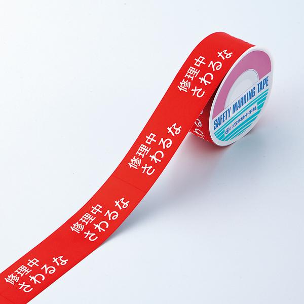 スイッチング禁止テープA 087001    修理中 さわるな