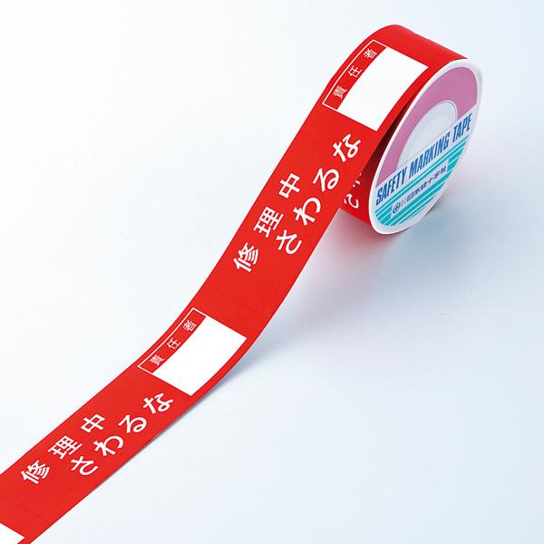 スイッチング禁止テープC 087003    修理中 さわるな   責任者