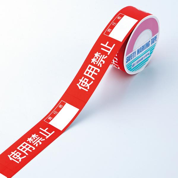 スイッチング禁止テープE 087005    使用禁止