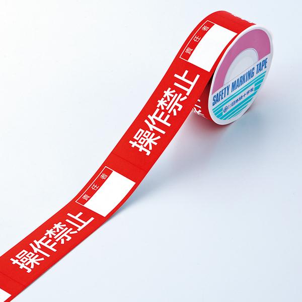 スイッチング禁止テープF 087006     操作禁止       責任者