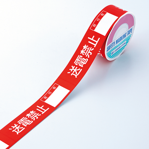 スイッチング禁止テープG 087007     送電禁止
