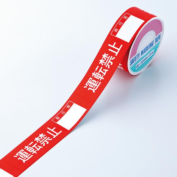 スイッチング禁止テープH 087008     運転禁止