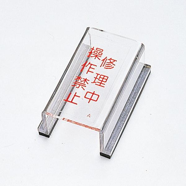 スイッチカバーA 088001          修理中 操作禁止