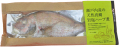瀬戸内産の天然真鯛 岩塩ハーブ煮