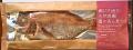 瀬戸内産の天然真鯛 醬(ひしお)の香る煮つけ
