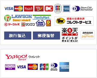 カード(分割・リボも可能)・コンビニ・代引・銀行振込・郵便振替