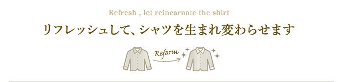 リフレッシュして、シャツを生まれ変わらせます。