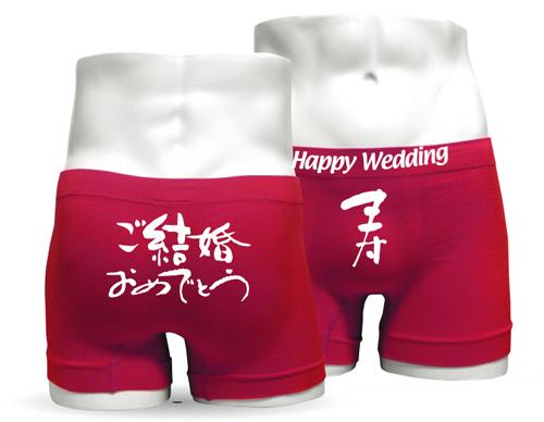 プレゼント用メッセージボクサーパンツ結婚祝い