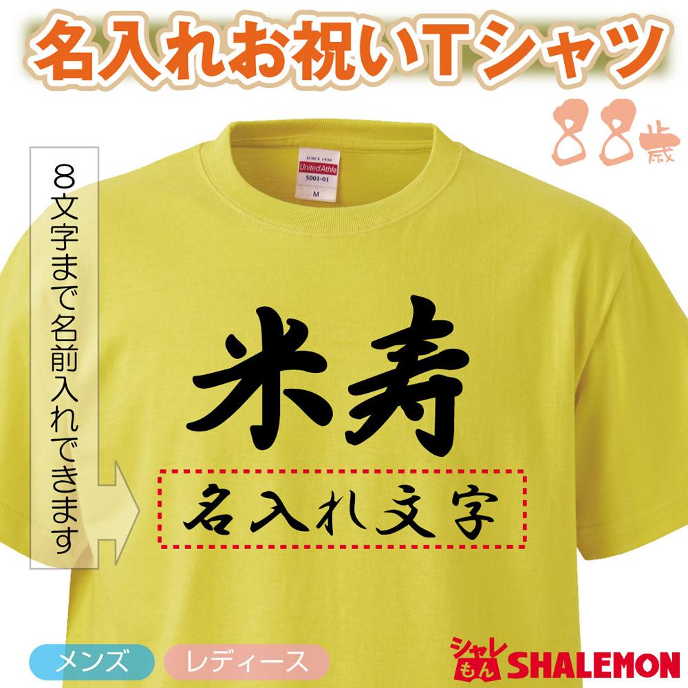 米寿祝い 名入れ  名前 米寿 Tシャツ  黄 父 母 ちゃんちゃんこ の代わり プレゼント 贈り物ギフト メンズ レディース お揃いで 黄色パンツ もあるよ!★TKHY★