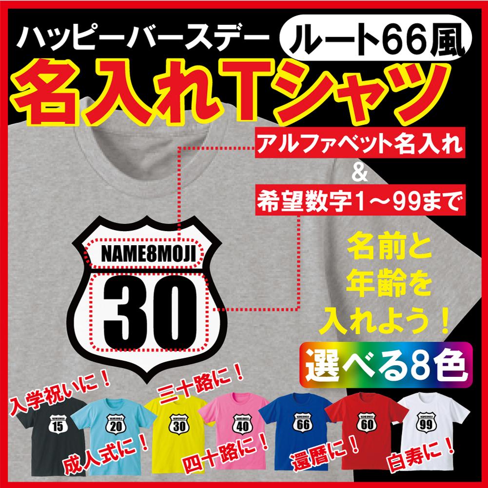 【 名入れ オリジナルtシャツ ルート66 】 誕生日 プレゼント おもしろ tシャツ メンズ レディース ペア キッズ おもしろ雑貨 記念品 ギフト ★R6Y★A13★