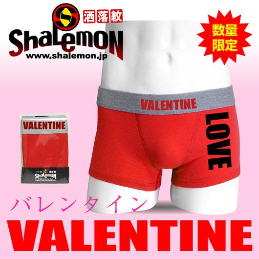 LOVEバレンタインデーボクサーパンツVALENTINE'S DAY