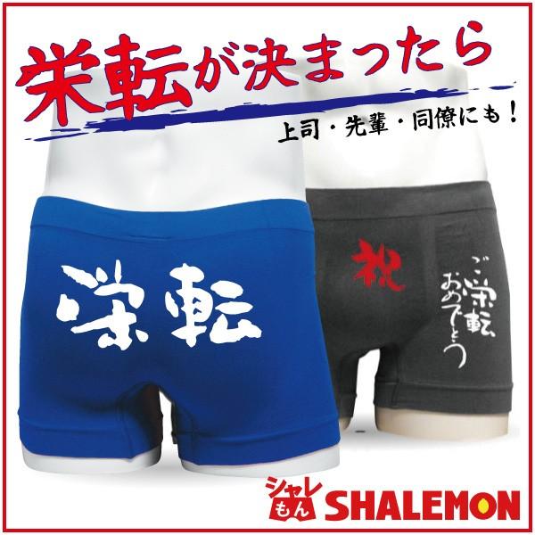 プレゼント用ボクサーパンツご栄...