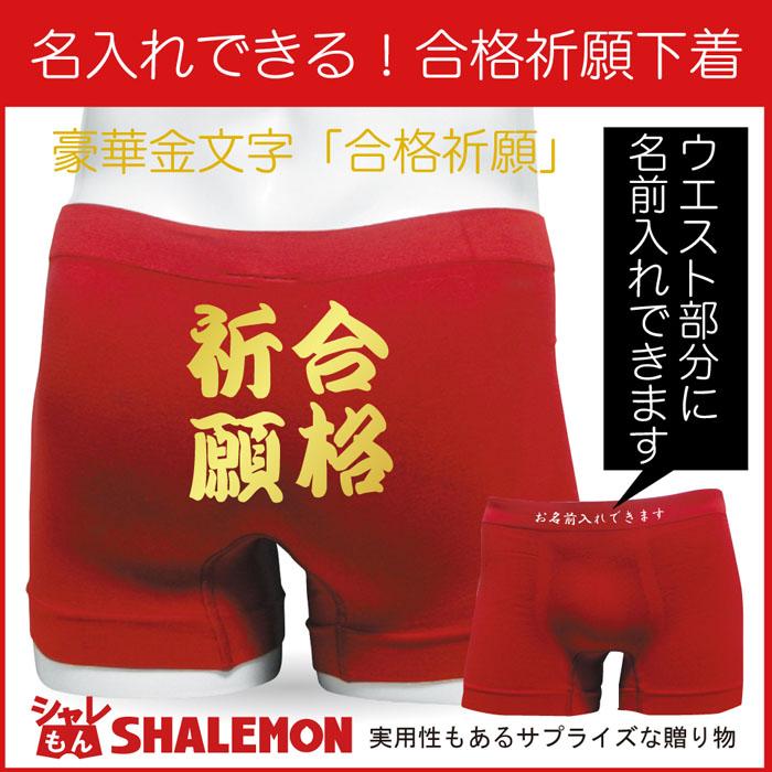 【名入れ 必勝 合格祈願 金文字 】 ボクサーパンツ  赤 ナイロン 男性 下着 ★I1★PHY★